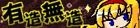 uzomuzo_banner.jpg