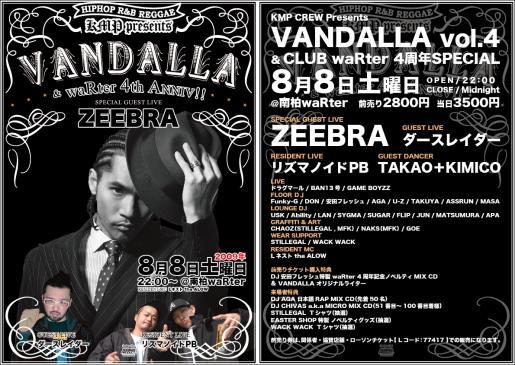 vandalla_vol4_omo