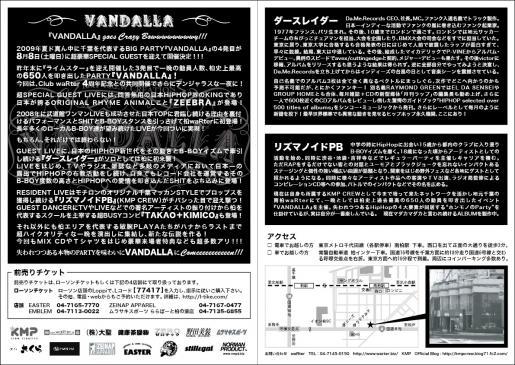 vandalla_vol4_ura