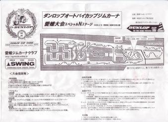 20090419n-stage 001