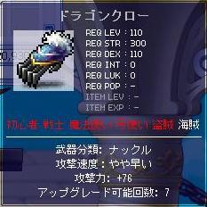 ドラゴンクロー1