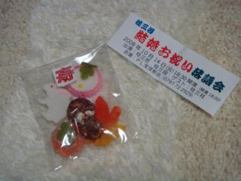 お祝いのお菓子!