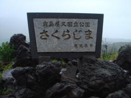 さくらじま碑