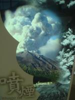 噴煙の写真
