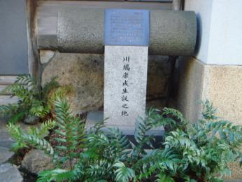 川端先生生誕の地