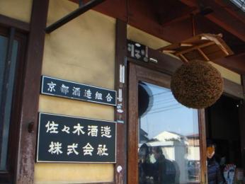 玄関と杉玉