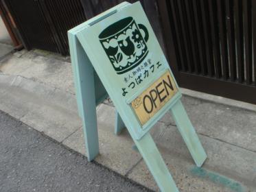よつばカフェ!