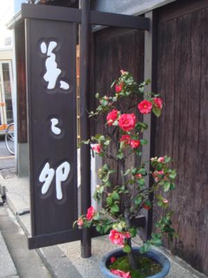 美々卯 道修町店