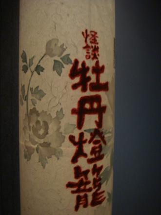 和紙の燈籠