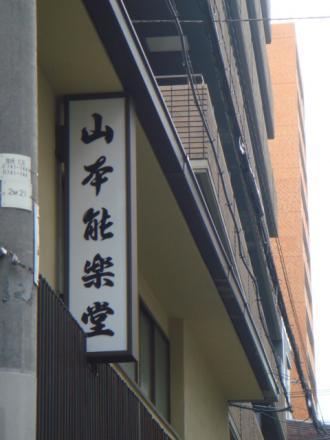 山本能楽堂