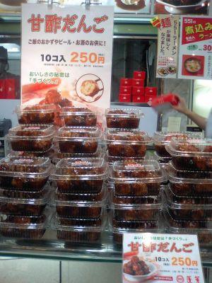梅田・阪神百貨店の蓬莱