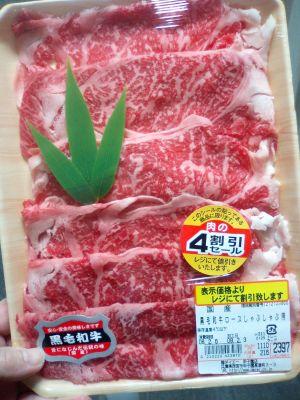 肉や~っ!