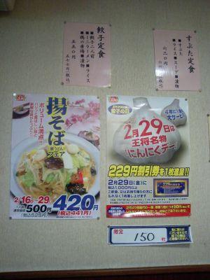 餃子の王将今津店
