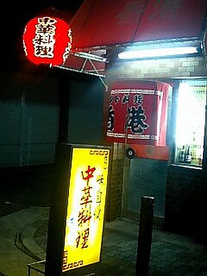 また来ました 『香港』