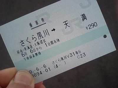 デカイ切符が出ました。