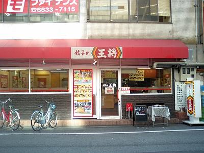 餃子の王将、難波西店