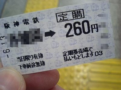 普通の切符とは違います。