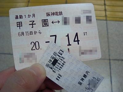 定期券と帰りの切符