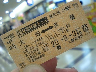 JRの切符も安い