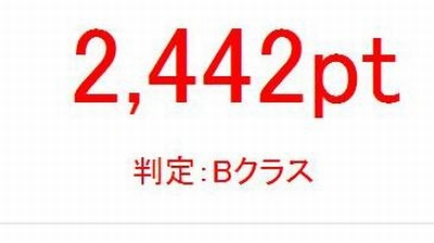 え~2442ポイント~少ないで~