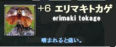 えりまき+6