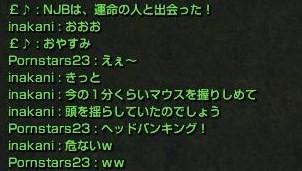 NJB愛2