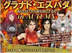 公式イベント秋