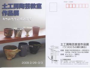 2009-02-23-0830-00_convert_20090223083144.jpg