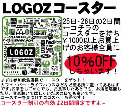 LOGOZコースターその1