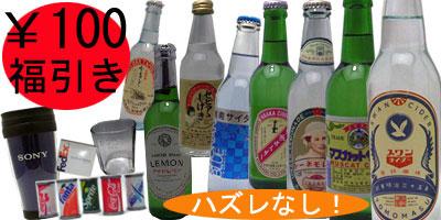 LOGOZ100円企画