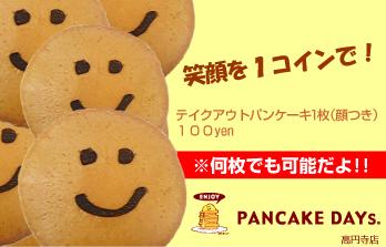 テイクアウトパンケーキ1枚100円!!
