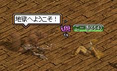 地獄へ・・・