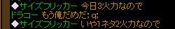 うらネタ1
