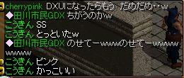 ちぇりーとTGW