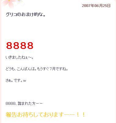 20070626181039.jpg