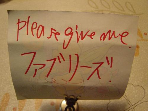 20090111息子からのメッセージ