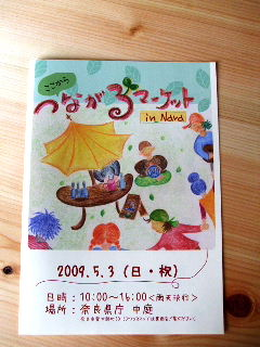 BLOG2009_0426三日月豆0014