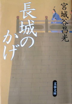 長城のかげ
