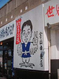sekainoyamachann