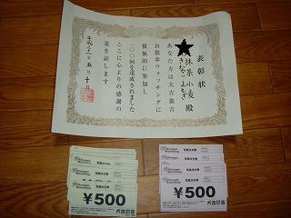 komugi 1941
