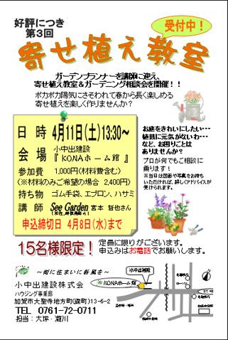 2009.04.11イベント受付