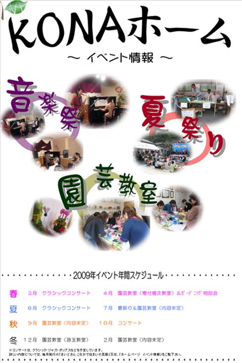 2009イベント情報