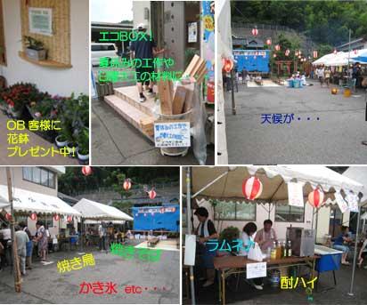 2009.7夏祭り