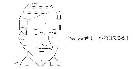 YesWe菅