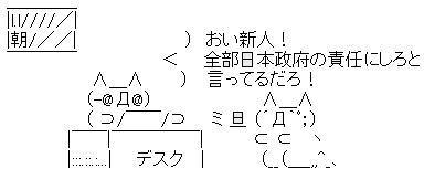 おいっ新人!全部日本政府のせいにしろと言ってるだろ!
