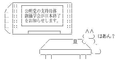 公明党の支持母体 創価学会が日本終了をお知らせします。