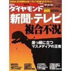 週刊ダイヤモンド 12月6日号
