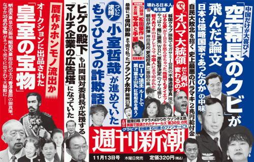 週刊新潮11月13日