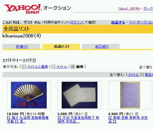 菊栄出品リスト1