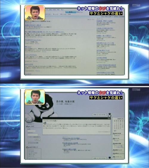 ウソバスター放送画像2